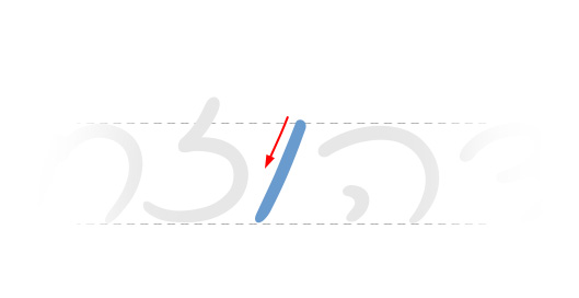 """Правописание еврейской буквы """"вав"""""""