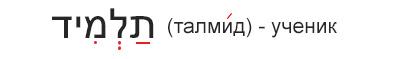 """Слово """"ученик"""" с переводом и транскрипцией на иврите"""
