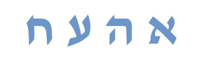 Гортанные звуки в иврите