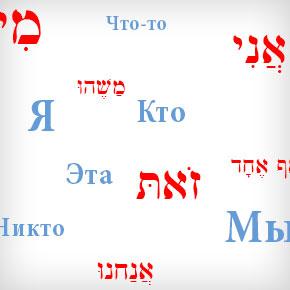 Местоимения в иврите
