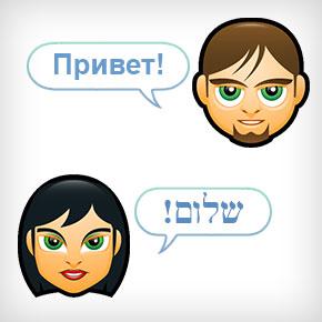 Поиск собеседника на иврите