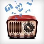 Радио на иврите в режиме онлайн