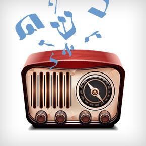 Радио на иврите