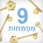 9 ключей к успеху в изучении иврита