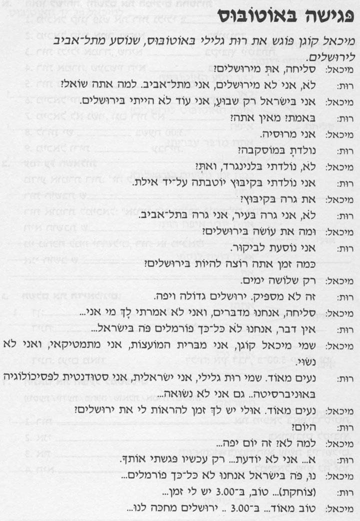 Разговорные темы иврита 1