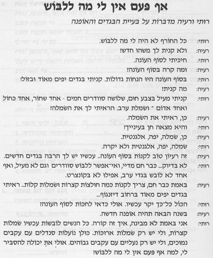 Разговорные темы иврита 10
