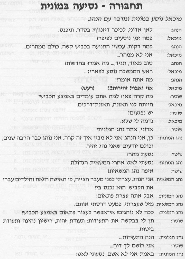 Разговорные темы иврита 11