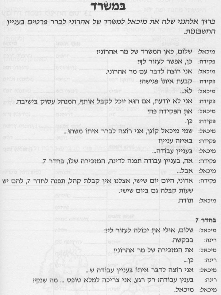 Разговорные темы иврита 13