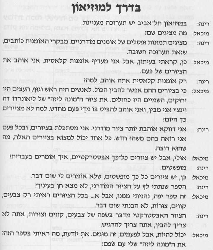 Разговорные темы иврита 14