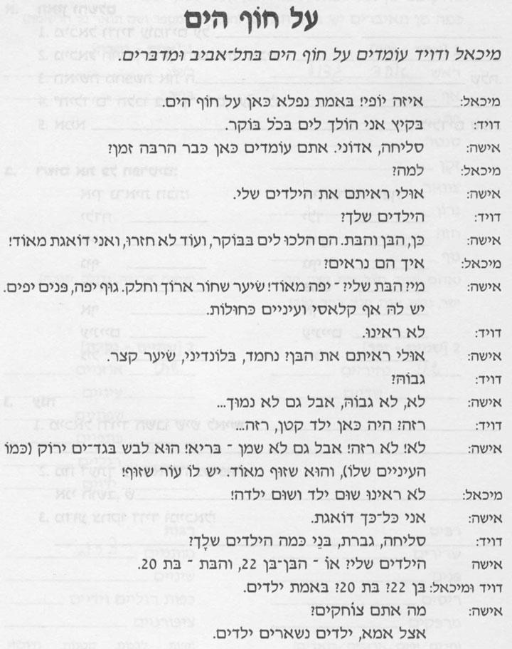 Разговорные темы иврита 16