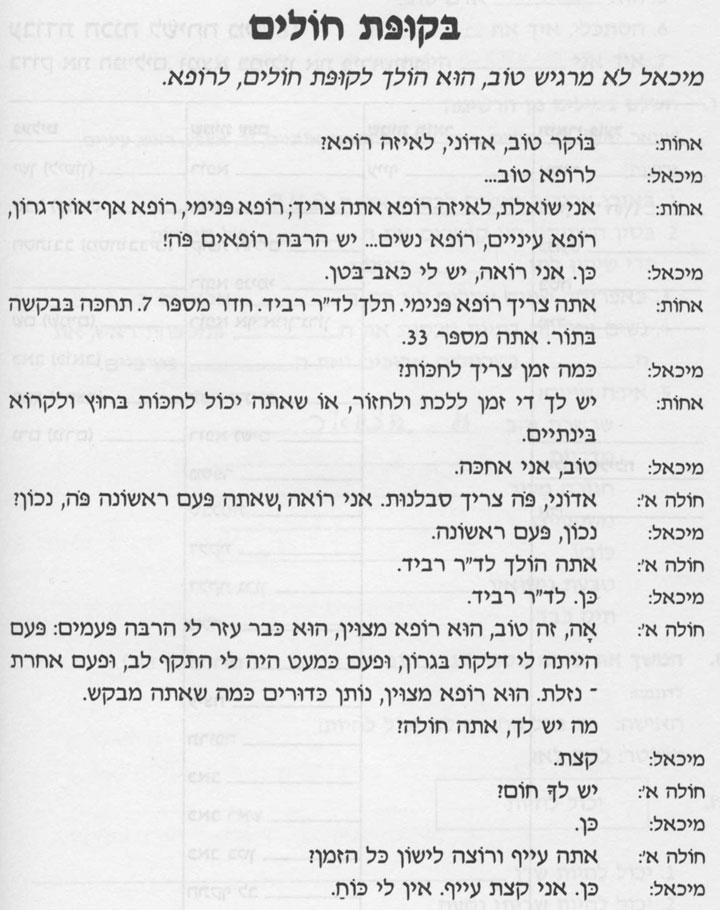 Разговорные темы иврита 18