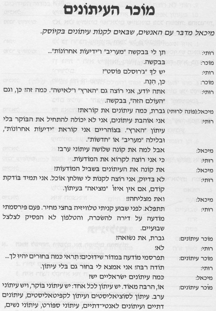 Разговорные темы иврита 19