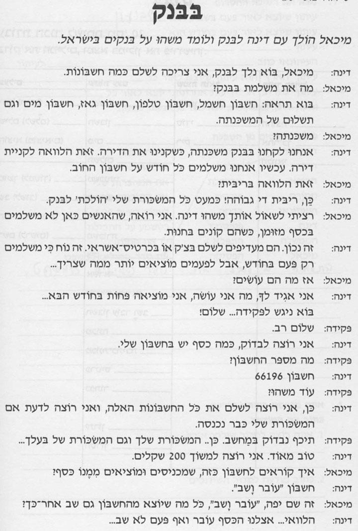Разговорные темы иврита 20