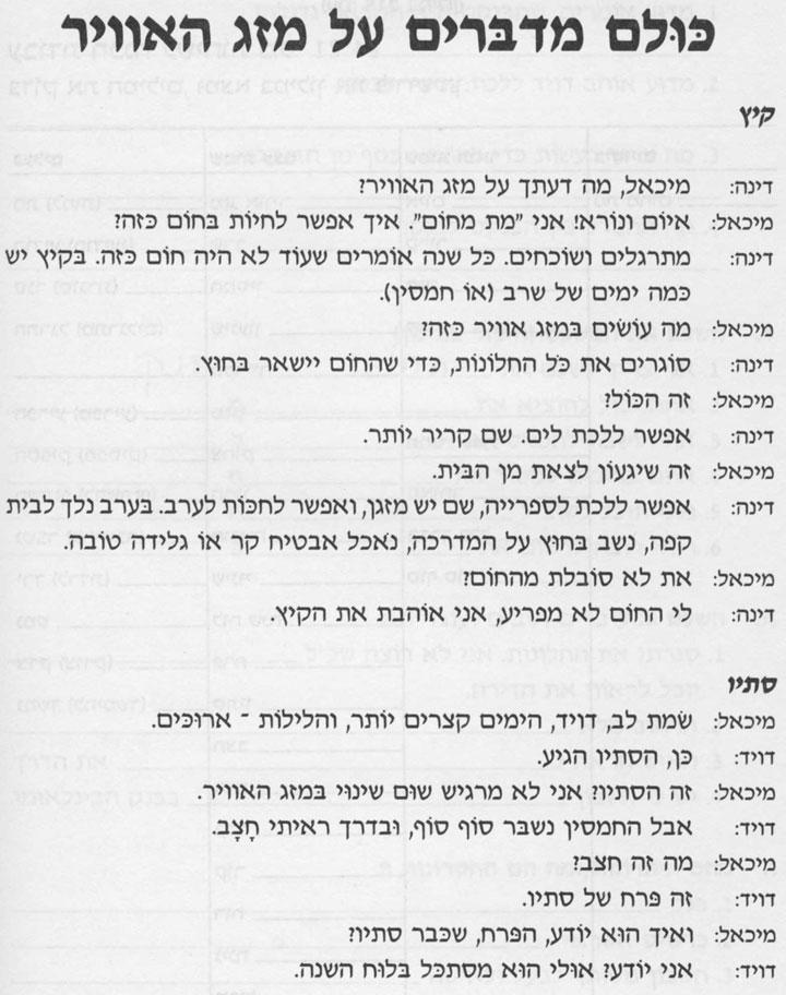 Разговорные темы иврита 21