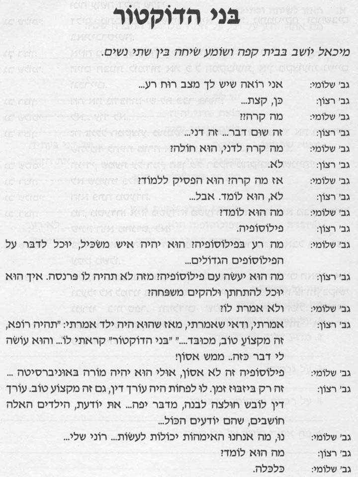 Разговорные темы иврита 22