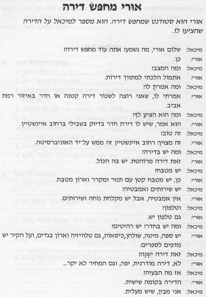 Разговорные темы иврита 6