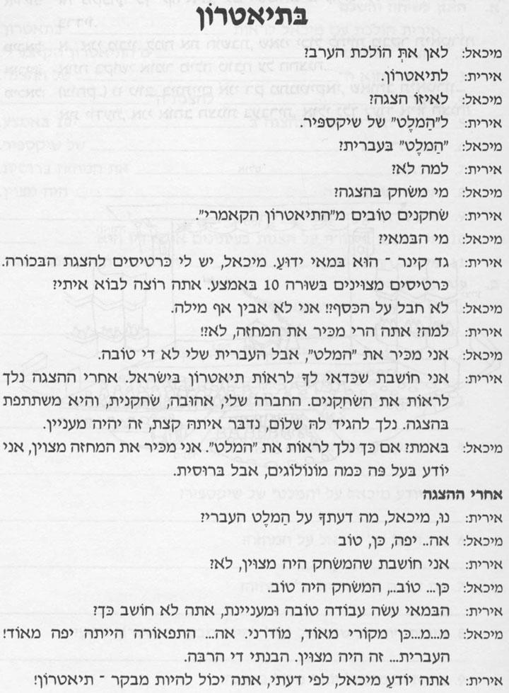 Разговорные темы иврита 7