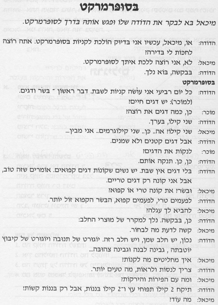 Разговорные темы иврита 8