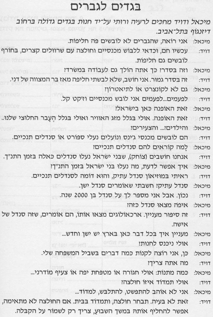 Разговорные темы иврита 9