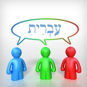 Разговорные темы иврита на каждый день (аудио)