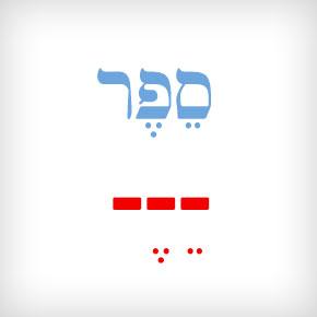 Мишкаль в иврите - словообразовательная модель