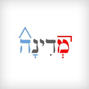 Строение слов в иврите