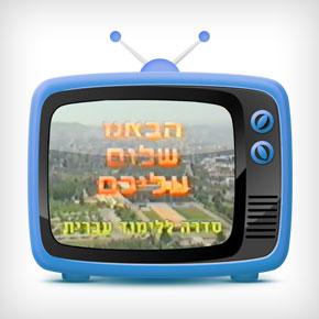 Видеокурс разговорного иврита