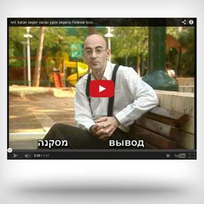 """Нестандартный видео курс """"Иврит катан"""""""