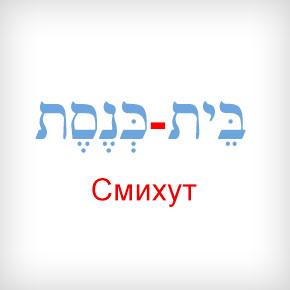 Смихут в иврите (смысловая связь между словами)