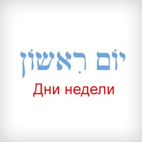 Времена года, месяца и дни недели на иврите