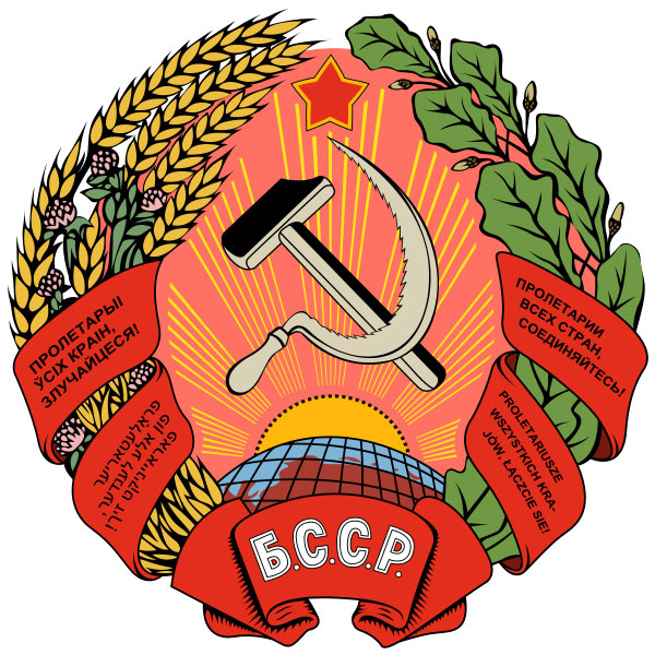 Герб Беларусии с лозунгом на идише