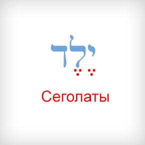 Сеголаты в иврите