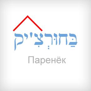 Словообразовательные суффиксы имен в иврите