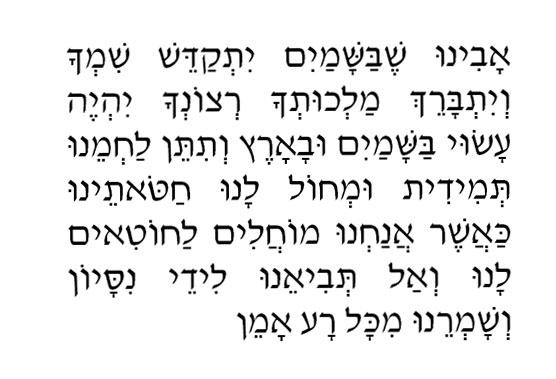 Пример написания на иврите