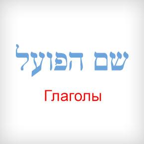 Глаголы в иврите (система биньянов)