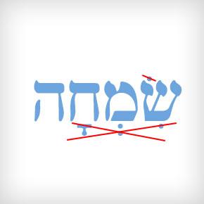 Как читать на иврите без огласовок