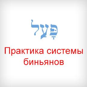 Практика глаголов системы биньянов в иврите