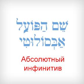 Абсолютный инфинитив в иврите