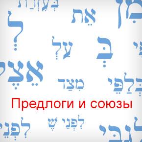 Предлоги и союзы в иврите