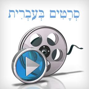 Фильмы на иврите онлайн