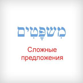 Сложные предложения в иврите