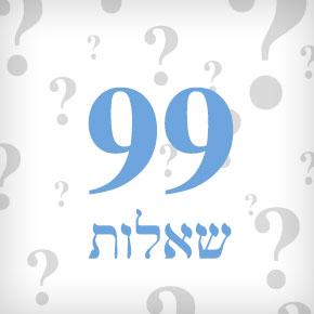 99 самых популярных вопросов на иврите