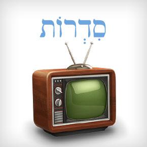 Сериалы на иврите в режиме онлайн