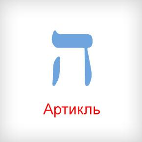 """Артикль """"ה"""""""